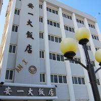 Penghu An-I Hotel