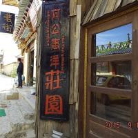 Shangri-La A Gong Hui Yang Homestay