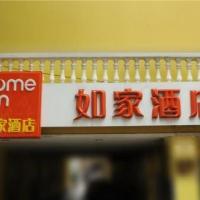 Home Inn Beijing Xisanqi Yuxin Metro Station