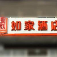 Home Inn Beijing Daxing Huangcun Xingcheng Department Store