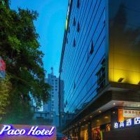 فندق باكو قوانغتشو دونغفنغ رود برانش