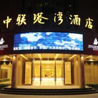 Shanwei Zhonglian Harbour Hotel