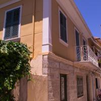 Beautiful Traditional Mansion - Πανέμορφο Παραδοσιακό Αρχοντικό