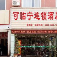 Kelinning Hotel Qingdao East Jialingjiang Road