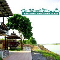 Mekong Tarawadee Villa