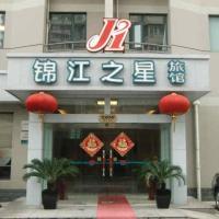 Jingjiang Inn South Pudong Road Tangqiao