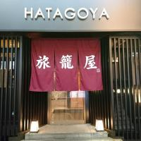 Capsule Hotel Hatagoya (Male Only)
