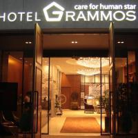 그라모스 호텔