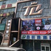 Bestay Hotel Express Urumqi Hongshan Branch, hotel in Ürümqi