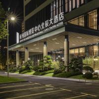 Hangzhou International Expo Center North Star Hotel