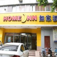 Home Inn Ji'nan East Erhuan Road Honglou Plaza